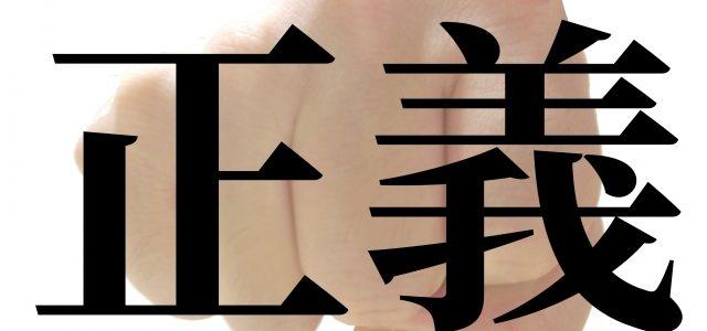 """【カウンセリング】""""正しさ""""と云う危うさ"""